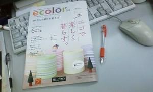 ecolor[エコラ] Vol.6