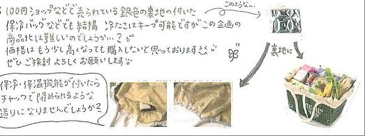 葵さまからはさらに詳しく別紙でアドバイスが