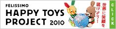 Toys_bnr_c