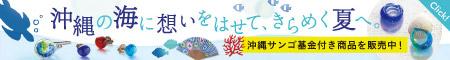 Okinawa_sango_45060
